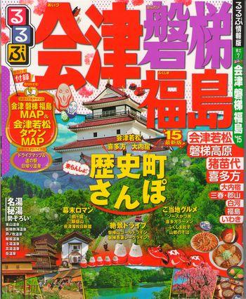 20140620-2rurubufukushima.jpg