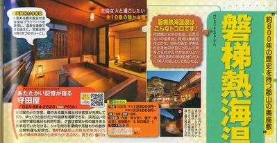 20140620-2rurubufukushima2.jpg
