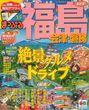 まっぷる福島 会津・磐梯の磐梯熱海の記事に取材されました